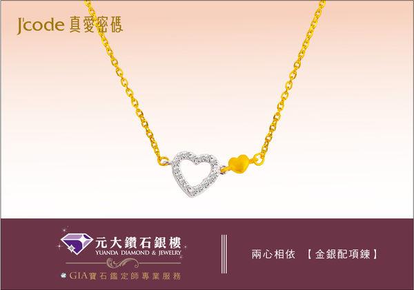☆元大鑽石銀樓☆【送情人禮物推薦】J code真愛密碼『兩心相依』金+銀項鍊