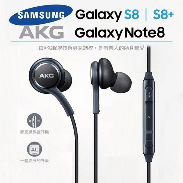 Samsung原廠正品 S8 S9+ NOTE9 AKG 編織耳機 原裝配件 線控耳機 耳塞式 (清倉處理)
