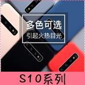 【萌萌噠】三星 Galaxy S10 / S10+ / S10e  純色原裝新款液態矽膠殼 全包防摔 彈性磨砂軟殼 手機殼