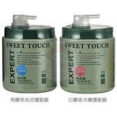 直覺 sweet touch專業用白麝香水嫩/馬鞭草沁涼護髮膜(1000ml)【小三美日】