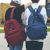雙肩包女韓版高中學生情侶書包新款學院風純色百搭休閒帆布背包男花間公主