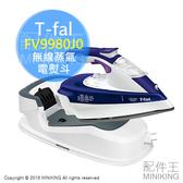 【配件王】日本代購 T-fal FV9980J0 蒸氣熨斗 無線 電熨斗 清潔 熨燙 襯衫