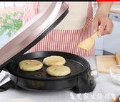 蘇泊爾電餅鐺電餅檔家用雙面加熱烙煎餅鍋機餅稱加深加大正品【限時特惠】 LX