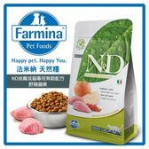 【力奇】法米納Farmina- ND挑嘴成貓天然無穀糧-野豬蘋果 1.5kg -990元 可超取(A312C17)