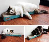 貓用品貓抓板貓窩瓦楞紙貓咪玩具寵物貓貓爪板 SH542『美鞋公社』