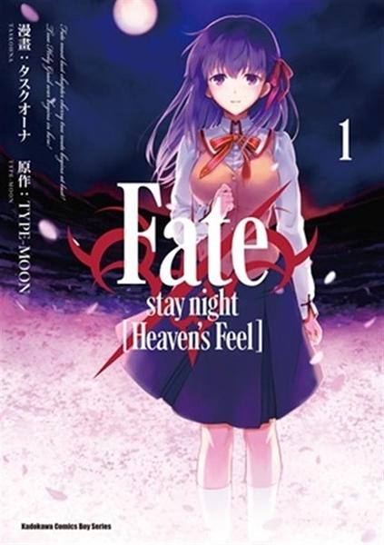 (二手書)Fate/stay night [Heaven's Feel](1)