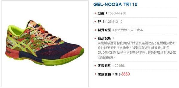 ASICS 亞瑟士 男 路跑鞋 三鐵鞋 GEL-NOOSA TRI 10 T530N-4906 下殺六折 (陽光樂活)