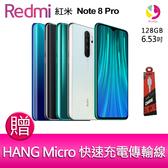 分期0利率 紅米Redmi Note 8 Pro (6GB/128GB) 6400萬 AI四鏡頭智慧手機 贈『快速充電傳輸線*1』