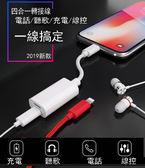支持ios12系統 轉接線 USB轉雙lightning 充電 聽歌 通話 耳機轉換線 2A快充 傳輸線 音頻線