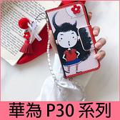 【萌萌噠】華為 HUAWEI P30 P30 pro 日韓女孩 卡通小魔女系列 側翻皮套 磁扣 吊件 手機殼 手機套