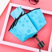 晴雨傘創意遇水開花三折疊黑膠防曬防紫外線超大兩用遮陽太陽傘女