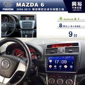 【專車專款】08~13年MAZDA6 m6專用9吋螢幕安卓主機*聲控+藍芽+導航+安卓*無碟8核心