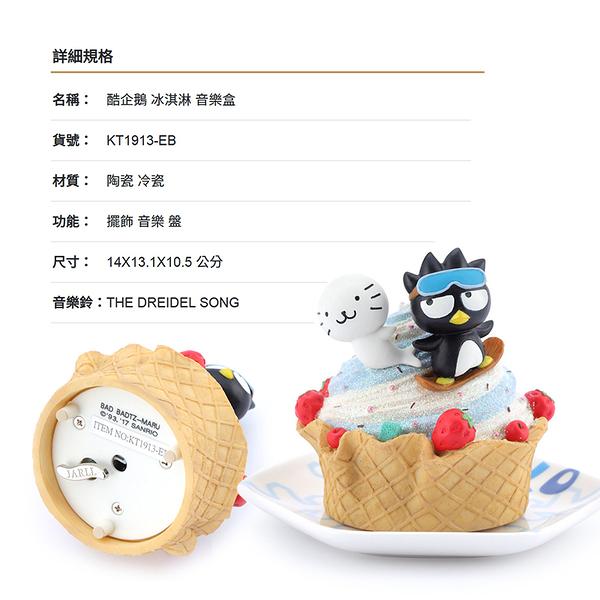 讚爾藝術 JARLL~酷企鵝 冰淇淋 音樂盒(KT1913) 三麗鷗 酷企鵝 (現貨+預購) 生日禮物