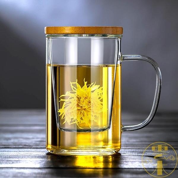 加厚帶把茶水分離玻璃杯辦公室耐熱透明過濾泡茶杯帶蓋水杯【雲木雜貨】