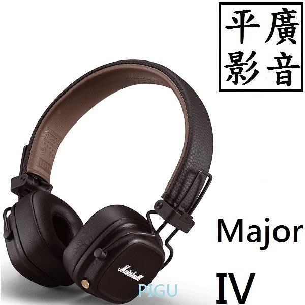 平廣 送袋 MARSHALL MAJOR IV 復古棕 藍芽耳機 台灣公司貨保1年 耳罩式 四代 棕色 4代