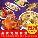 (免運) 富貴海陸套餐(精選5菜1湯) (輸入Yahoo88 滿888折88)年菜[CO1125]千御國際