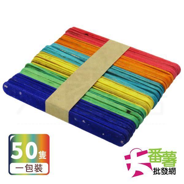 彩色小冰棒棍(50隻)/咖啡棒 調和棒 [ 大番薯批發網 ]