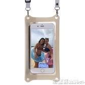 手機防水袋 手機防水袋 潛水套觸屏蘋果通用水下拍照殼防塵密封手機套游泳包 8號店