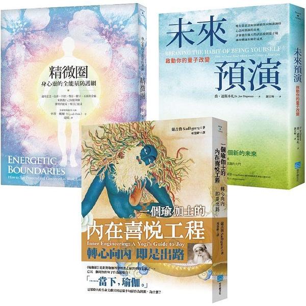 從內到外全方位防護套書(3冊):《精微圈:身心靈的全能量防護網》、《未來預演:啟