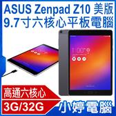 福利品出清 贈鋼化貼 ASUS Zenpad Z10 美版9.7寸六核心平板3G/32G【3期零利率】