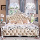 歐式床法式雙人床1.8米床實木1米5公主婚床簡歐主臥室雕花家具套igo「時尚彩虹屋」