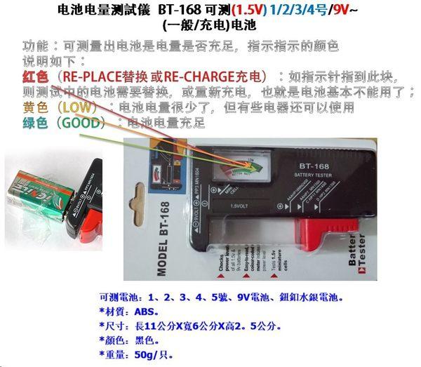 電池檢測器/電池測量器/各種電池水銀方型電池都可檢測電量電壓/電池測電器/電池測試器《BT-168》