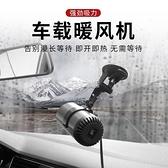 車用暖風機吸盤式空氣凈化多功能暖風器迷你車載暖風機車載暖風機
