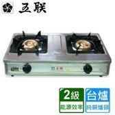 【五聯】WG-265 雙銅爐頭台爐-天然瓦斯