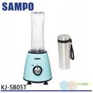 SAMPO 聲寶 隨身杯果汁機雙杯組 KJ-SB05T