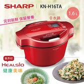 SHARP 夏普 KN-H16TA 0水鍋無水鍋(85道食譜) 1.6公升 蕃茄紅