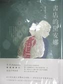 【書寶二手書T7/翻譯小說_IHQ】書店的黛安娜_柚木麻子