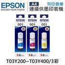 EPSON 3彩 T03Y200+T03...