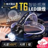 走走去旅行99750【EG503】T6智能感應LED頭燈 贈充電組 多段探照燈 頭戴充電式工作燈 露營頭戴照明