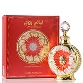 Swiss Arabian瑞士阿拉伯 Layali Rouge紅罌粟-鴉片 香水精油15ml