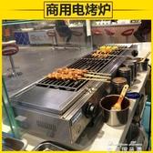 電烤盤 燒烤爐商用羊肉串電烤爐無煙環保擺攤夜市大型電烤串機烤豬蹄YYJ 麥琪