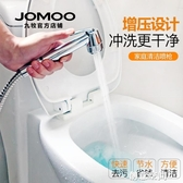 九牧衛浴官方旗艦馬桶噴槍伴侶婦洗器衛生間沖洗清洗增壓高壓水槍 220vNMS創意空間