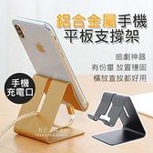 鋁合金屬手機平板支撐架懶人架 手機支架 平板支架 手機架
