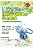 油漱療法的奇蹟【修訂版】:清除齒科毒素與致命疾病