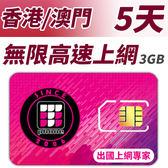 【TPHONE上網專家】香港/澳門 無限上網卡 5天 前面3GB支援高速