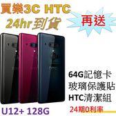 HTC U12+ 手機128G,送 64G記憶卡+玻璃保護貼+清潔組,24期0利率 U12 Plus 登錄送夢想瓶及帆布袋