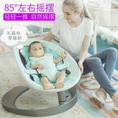 嬰兒搖搖椅寶寶椅躺椅安撫椅搖籃新生兒哄睡哄寶哄娃哄睡igo 寶貝計畫