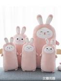 櫻花兔子毛絨玩具公仔床上抱著睡覺的娃娃可愛抱枕玩偶懶人大號女QM『艾麗花園』