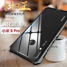小米 8 Pro 螢幕指紋版 小米8 探...