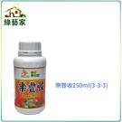 【綠藝家】樂豐收液態有機質肥料250ml(3-3-3)(天然穀物種子萃取)