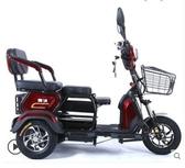 電動三輪車代步車接送孩子成人家用新款電瓶車電三輪老年帶棚女性 小宅女MKS