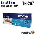 Brother TN-267 C 原廠盒...