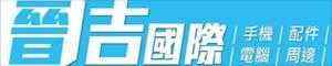 晉吉國際 全店促銷活動