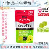 【一期一會】【日本現貨】UHA 味覺糖 維他命D 營養軟糖 20日份 葡萄風味 營養 好吃 簡單補給