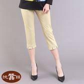 【岱妮蠶絲】夢想人生設計款蠶絲七分褲
