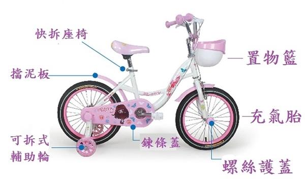 幼之圓*親親-16吋小蝴蝶腳踏車-兒童16吋腳踏車/可拆輔助輪~2色可選